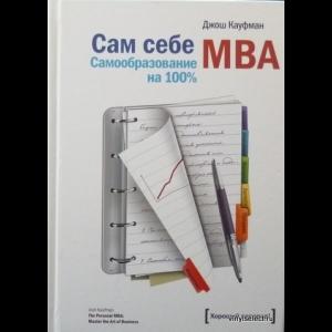 Кауфман Джош - Сам Себе MBA. Самообразование На 100 %