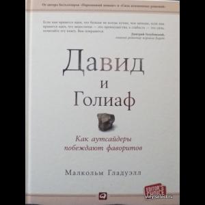 Гладуэлл Малкольм - Давид и Голиаф. Как Аутсайдеры Побеждают Фаворитов