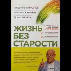 Владимир Скулачев, Максим Скулачев, Борис Фенюк - Жизнь Без Старости
