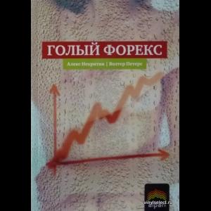 Алекс Некритин, Волтер Петерс - Голый Форекс