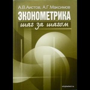 Андрей Аистов, Андрей Максимов - Эконометрика Шаг За Шагом