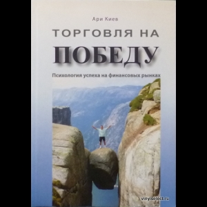 Ари Киев - Торговля На Победу. Психология Успеха На Финансовых Рынках