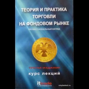Твардовский Владимир - Теория и Практика Торговли На Фондовом Рынке