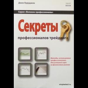 Буруджян Джек - Секреты Профессионалов Трейдинга