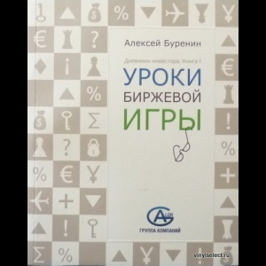 Буренин Алексей - Дневники Инвестора. Книга 1. Уроки Биржевой Игры