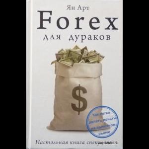 Forex для дураков.настольная книга спекулянта tablet pc untuk trading forex