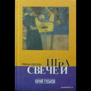 Гуськов Юрий - Игра Свечей