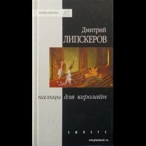 Липскеров Дмитрий - Пальцы Для Кэролайн
