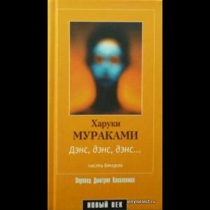 Мураками Харуки - Дэнс, Дэнс, Дэнс... (Комплект из 2 книг)