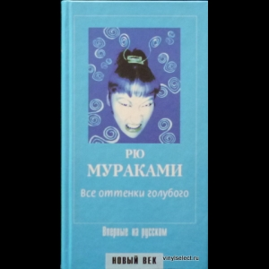 Мураками Рю - Все Оттенки Голубого