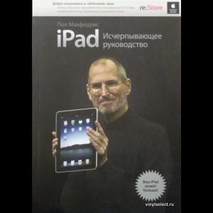 Макфедрис Пол - Новый iPad. Исчерпывающее Руководство