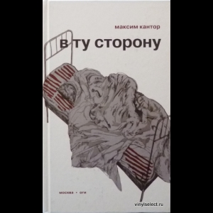 Кантор Максим - В Ту Сторону