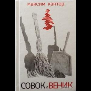 Кантор Максим - Совок и Веник