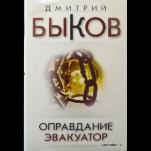 Быков Дмитрий - Оправдание. Эвакуатор