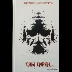 Ничипурук Евгений - Сны Сирен