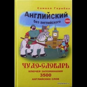 Гарибян Самвел - Английский Без Английского. Чудо-словарь (Комплект Из 2 Книг, 2 CD)