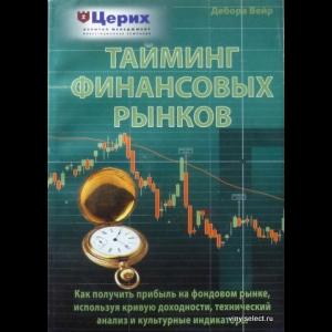 Дебора Вейр - Тайминг Финансовых Рынков