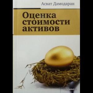 Асват Дамодаран - Оценка Стоимости Активов