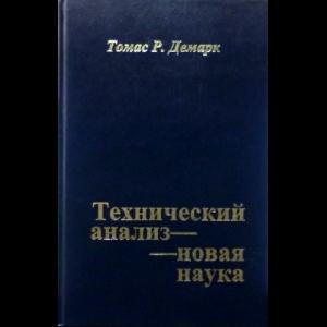 Демарк Томас - Технический Анализ - Новая Наука