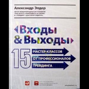 Элдер Александр - Входы и Выходы. 15 Мастер-классов От Профессионалов Трейдинга