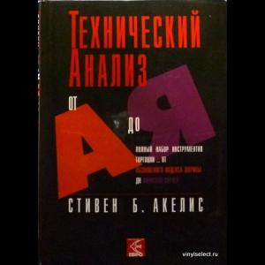 Акелис Стивен - Технический Анализ от А до Я