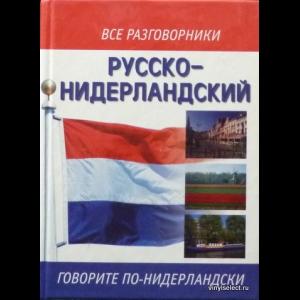 Авторский коллектив - Русско-Нидерландский Разговорник