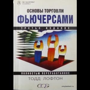Лофтон Тодд - Основы Торговли Фьючерсами