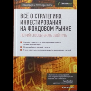 Кассандра Бентли, Дэвид Браун - Все О Стратегиях Инвестирования На Фондовом Рынке