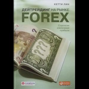Лин Кетти - Дейтрейдинг На Рынке Forex