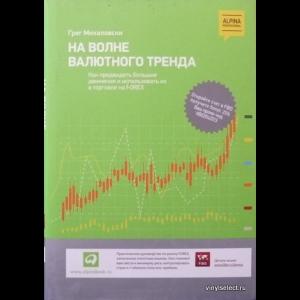 Грег Михаловски - На Волне Валютного Тренда