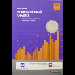 Мерфи Джон - Межрыночный Анализ. Принципы Взаимодействия Финансовых Рынков