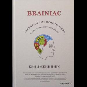 Дженнингс Кен - Brainiac. Удивительные Приключения В Мире Интеллектуальных Игр