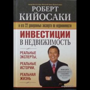 Роберт Т. Кийосаки - Инвестиции В Недвижимость