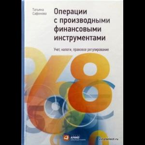 Сафонова Татьяна - Операции С Производными Финансовыми Инструментами