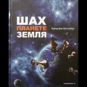 Бернд фон Виттенбург - Шах Планете Земля