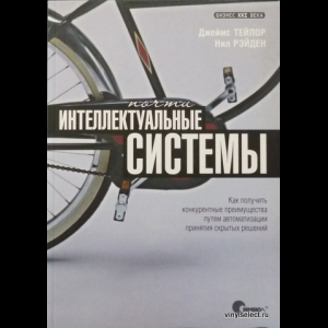 Джеймс Тейлор, Нил Рэйден - Почти Интеллектуальные Системы