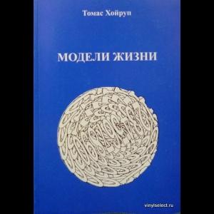 Хойруп Томас - Модели Жизни