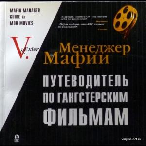 Экслер Алекс - Менеджер Мафии. Путеводитель По Гангстерским Фильмам