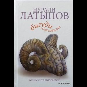 Латыпов Нурали - Бигуди Для Извилин. Возьми От Мозга Все!