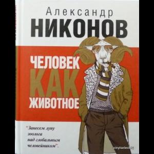 Никонов Александр - Человек Как Животное