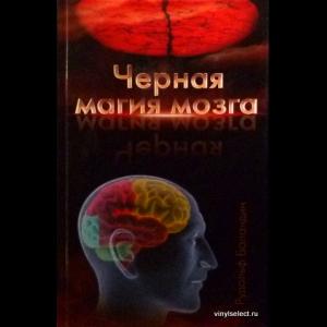 Баландин Рудольф - Черная Магия Мозга