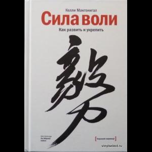 Макгонигал Келли - Сила Воли. Как Развить и Укрепить