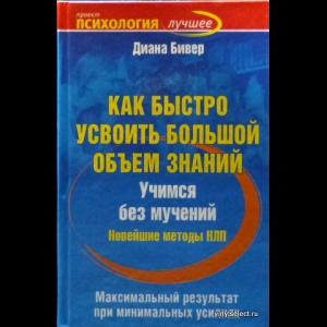 Диана Бивер - Как Быстро Усвоить Большой Объем Знаний