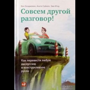Бен Бенджамин, Анита Саймон, Эми Игер - Совсем Другой разговор!