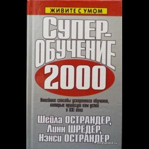 Шейла Острандер, Линн Шредер, Нэнси Острандер - Суперобучение 2000