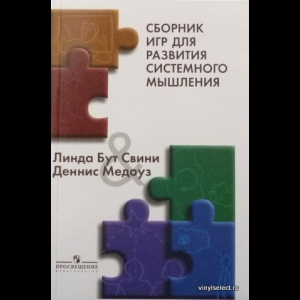 Линда Бут Свини, Деннис Медоуз - Сборник Игр Для Развития Системного Мышления