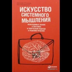 Джозеф О Коннор, Ян МакДермотт - Искусство Системного Мышления
