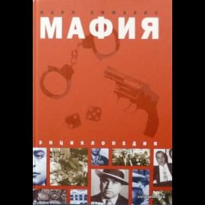 Сифакис Карл - Энциклопедия Мафии