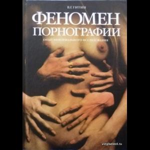 Гитин Валерий - Феномен Порнографии. Опыт Неформального Исследования