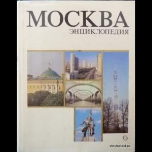 Авторский коллектив - Москва. Энциклопедия
